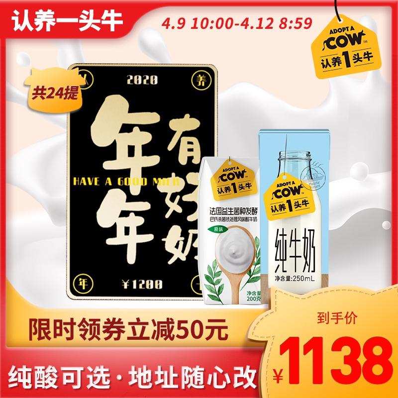 礼券【顺丰发货】每月健康认养一头牛年卡礼盒含24箱纯奶酸奶可选