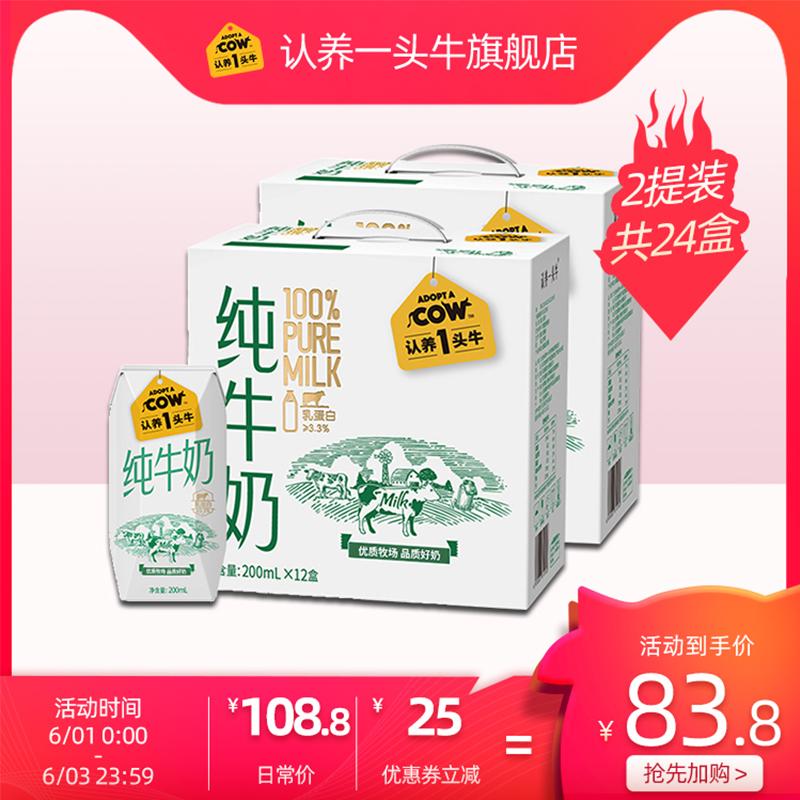 认养一头牛全脂纯牛奶200ml*12盒*2整箱儿童营养早餐乳饮品批特价