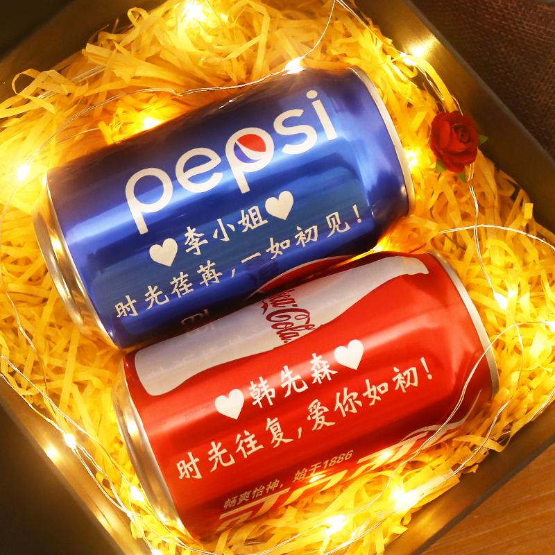 (用5.8元券)生日礼物送男生diy可乐定制易拉罐