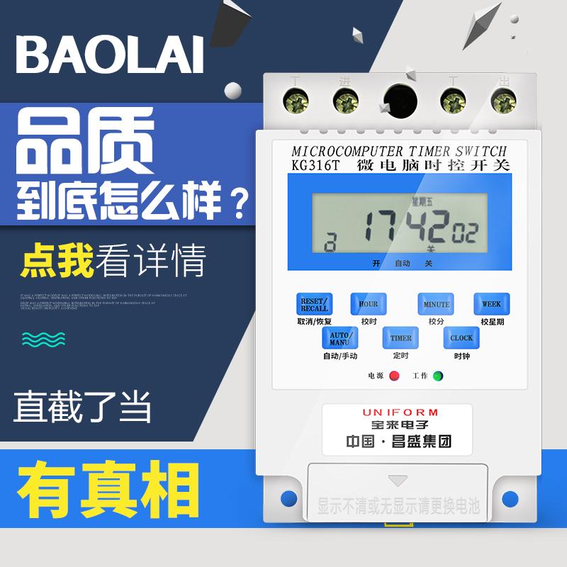 Микрокомпьютер время выключатель KG316T умный автоматический электронный синхронизация переключатель источник питания таймер 220V бесплатная доставка