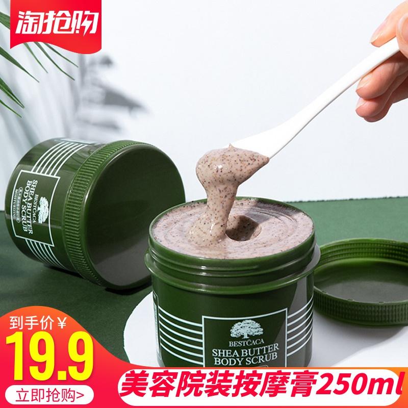 乳木果油身体250g深层清洁装磨砂膏(非品牌)