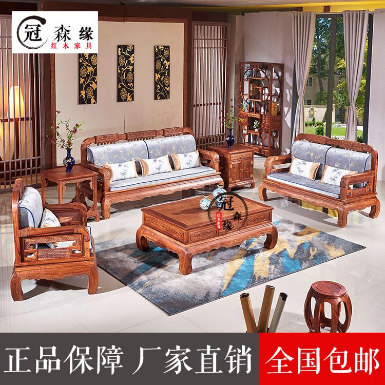 假一赔十红木家具新中式刺猬紫檀客厅沙发