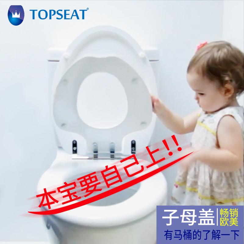 TOPSEAT 子母盖亲子马桶盖 通用家用坐便盖儿童两用座便盖 u型v型