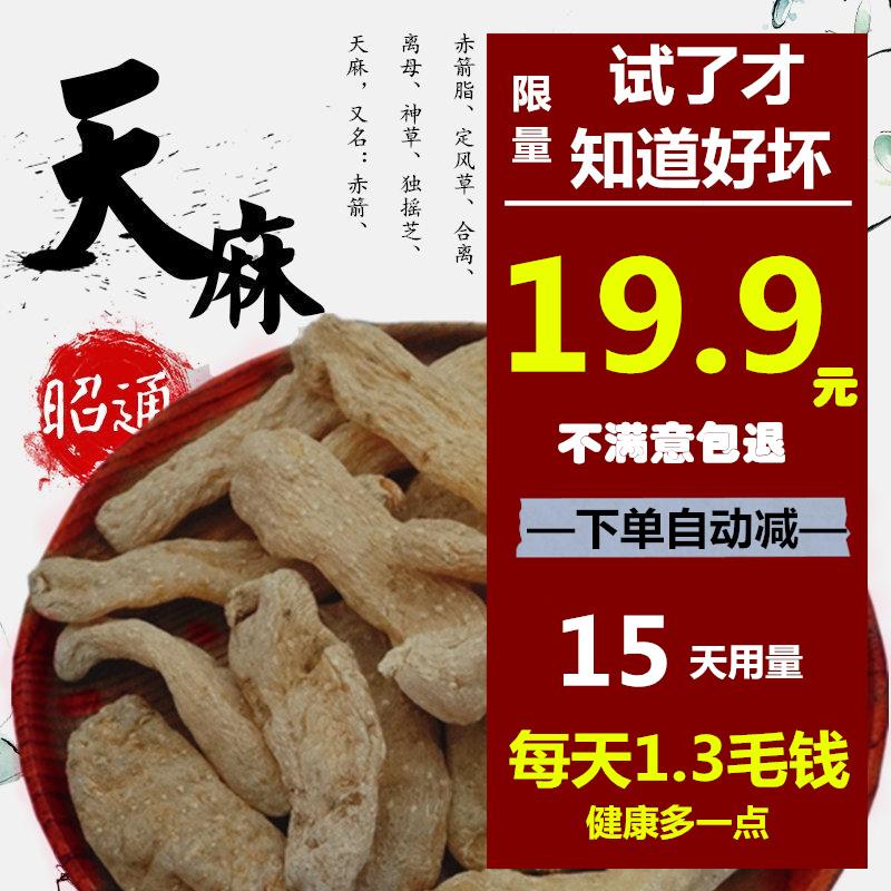 Юньнань Чжаотун Тяньма Сяокаоба Дам Тианма поколение Вырезать таблетки Tianma, измельчающие порошок Tianma для восстановления диких недолгих белый Горные специальные