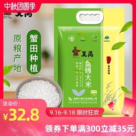 天禹盘锦大米10斤 东北新米5kg装蟹田种植大米真保鲜空珍珠米粳米