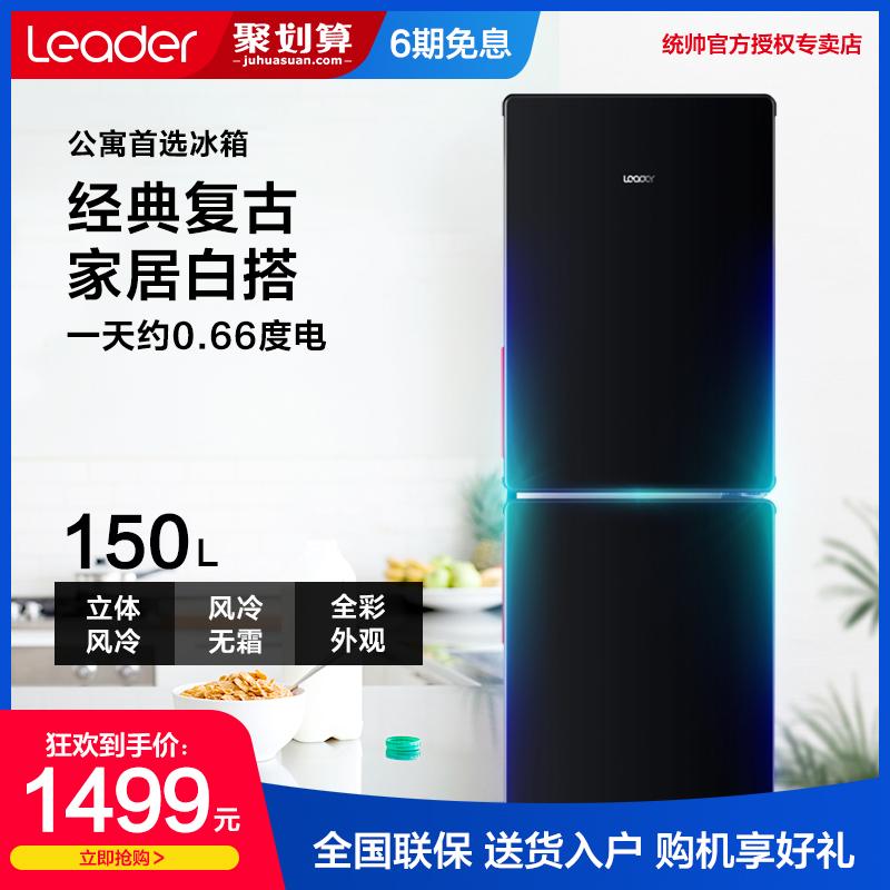 海尔出品Leader/统帅两门卧室冷藏冷冻节能小型冰箱BCD-150WLDPER限6000张券