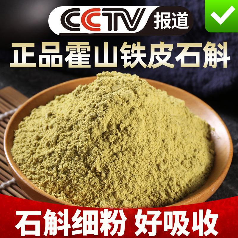 正品霍山铁皮粉纯粉干条养生茶枫斗