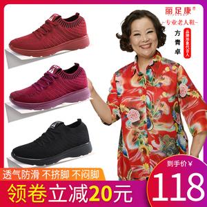 丽足康老人鞋女中老年妈妈休闲防滑透气软底运动鞋秋冬网面健步鞋