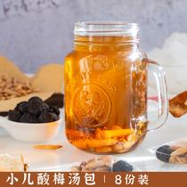 大人兒童酸梅湯茶包汁原材料8份diy自制陳皮麥冬夏季生津解渴其它