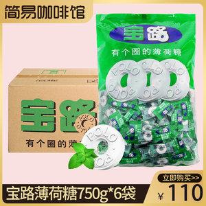 雀巢宝路薄荷糖750g*6袋 有个圈的薄荷糖小粒散装老式 整箱宝路糖