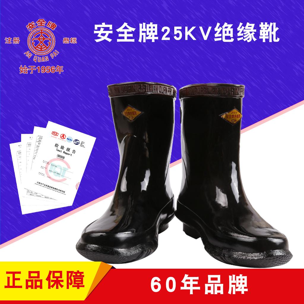 Оригинал Мирно полностью 25кв электрик высокая Изоляционные сапоги под давлением 10кв изоляция резиновые туфли 20кв изоляция дождя сапоги защитная обувь