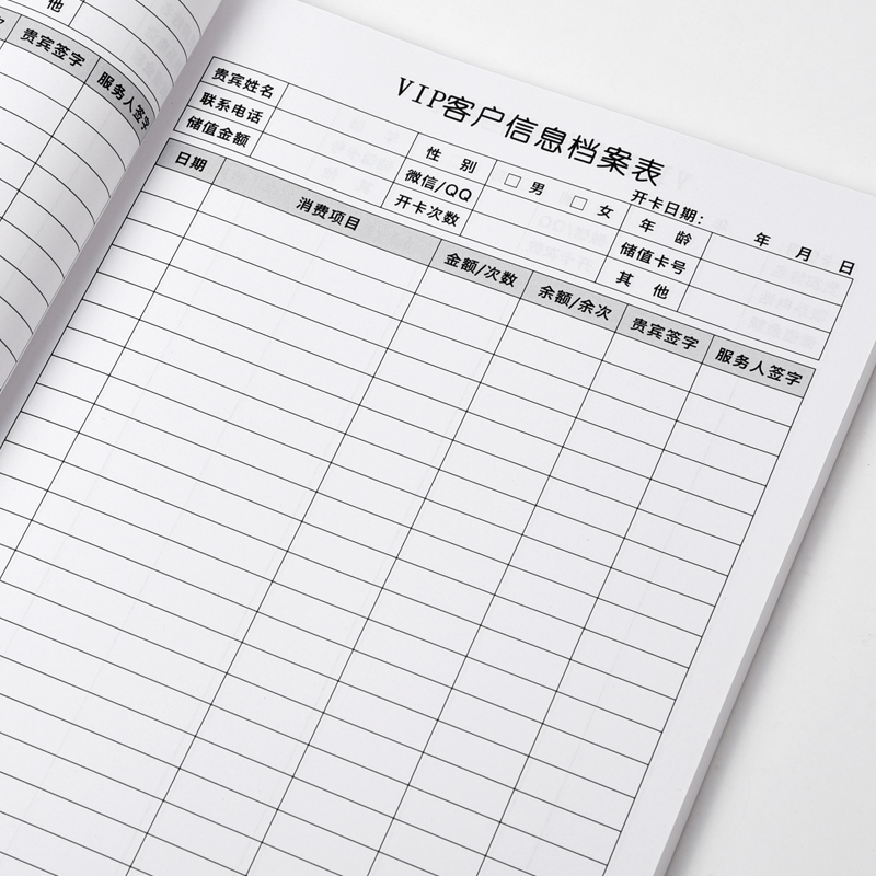 顾客档案本通用客户信息资料管理记录记事表 美容院VIP会员登记本