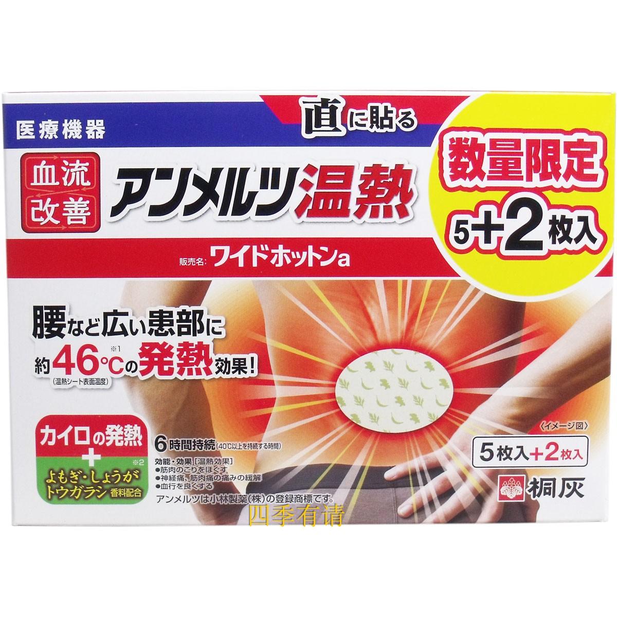 日本进口桐灰血流改善安美露温热皮肤贴 大号特惠装5加2 7枚入