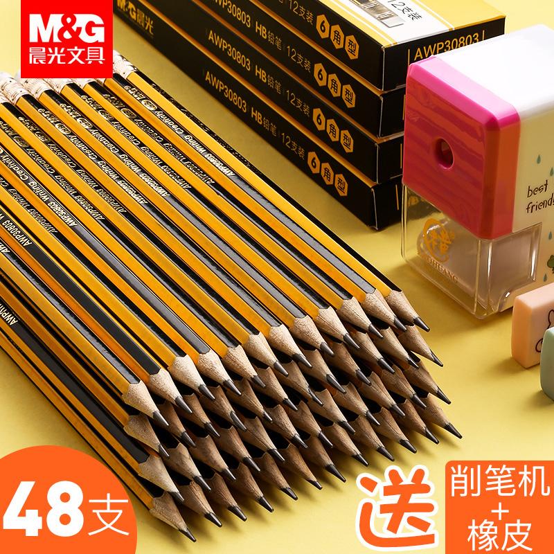 晨光正品无毒hb儿童小学生铅笔幼儿园铅笔初学者学龄前儿童文具带橡皮擦头一年级用50支装批发写字签笔