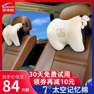 爱车屋汽车头枕靠枕护颈枕车用颈椎枕头座椅腰靠一对可爱车载用品