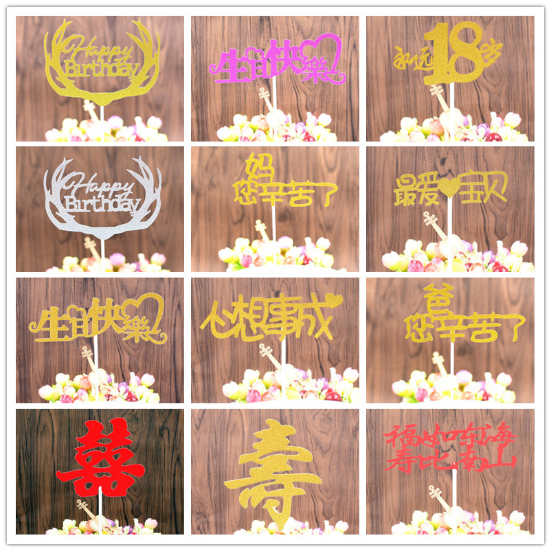 Cake decoration fortune tree god of men and women father and mother card shining gold happy birthday Castle plug-in baking decoration
