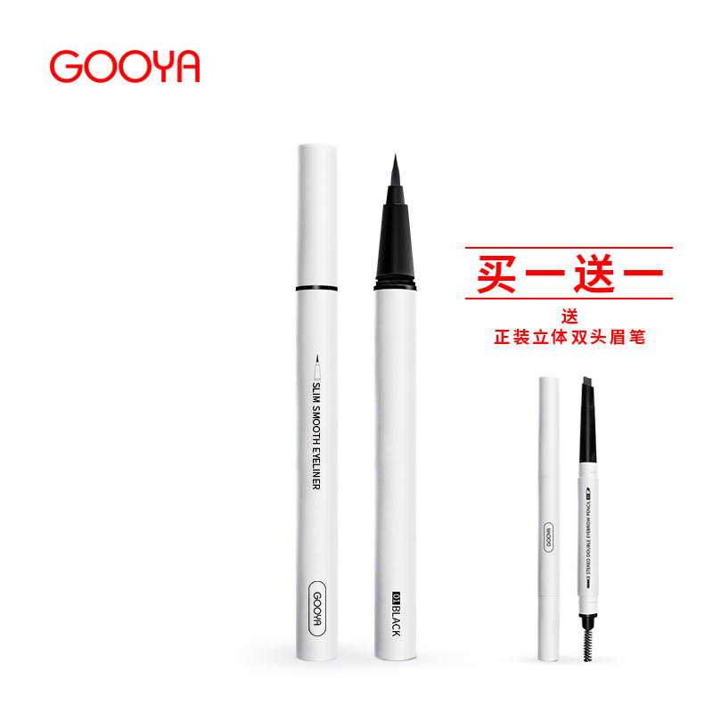 GOOYA Very Fine Eyeliner Pen female durable waterproof and sweat resistant, not dyed, not easy to decolorization, beginners soft and thin hair.