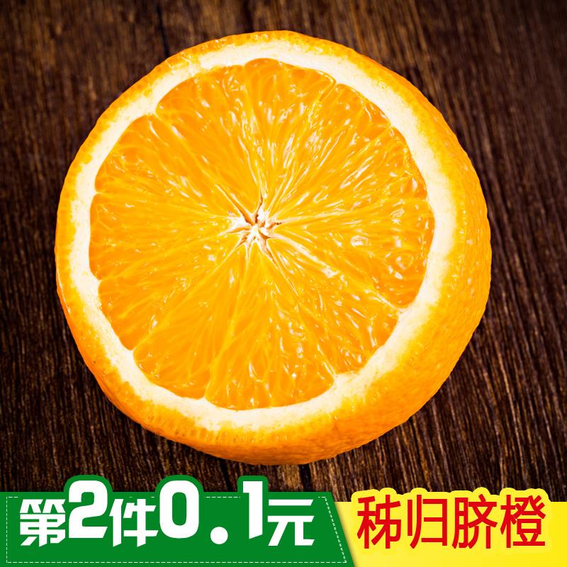 【现货第二件0.1元】湖北橙子新鲜水果包邮当季秭归脐橙现摘现发