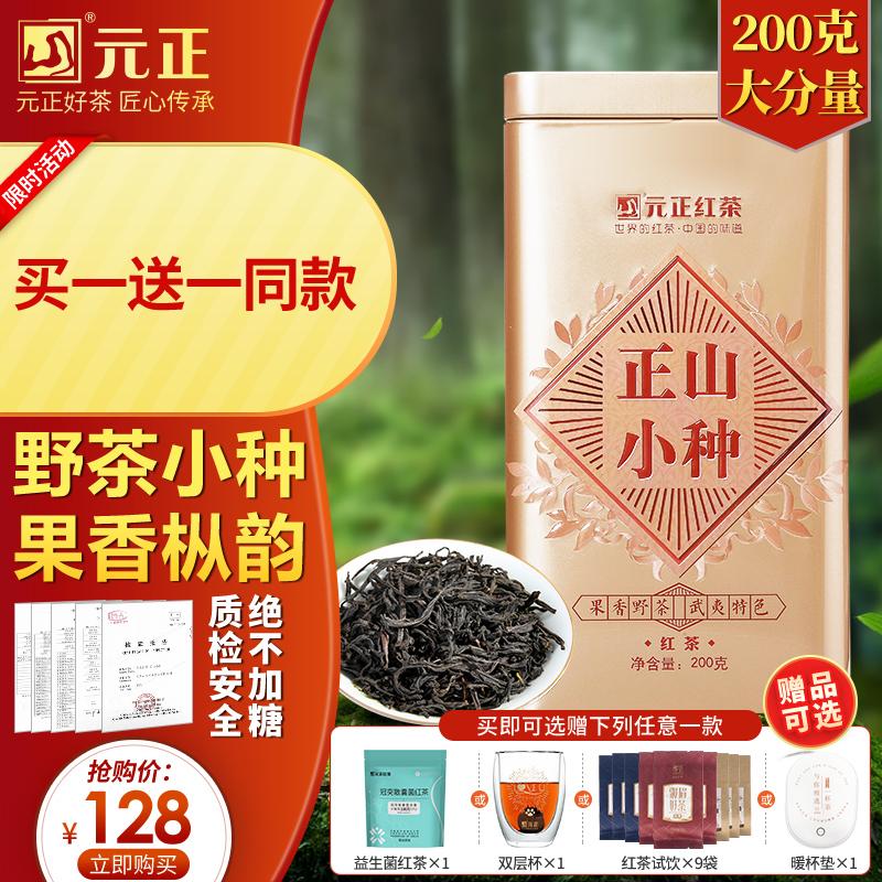 [buy 1 get 1 free] yuanzhengguo xiangyecha Zhengshan small variety black tea 200g canned Wuyishan first-class native tea