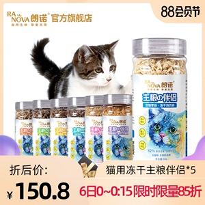 朗诺冻干猫零食主粮伴侣多种口味营养增肥发腮小罐装x5