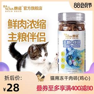 朗诺冻干猫零食主粮伴侣鸡心口味营养增肥幼猫猫粮成猫