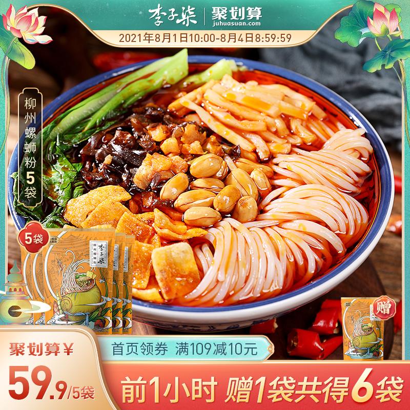 李子柒螺蛳粉广西特产柳州螺丝粉螺狮粉速食方便面米线5袋装