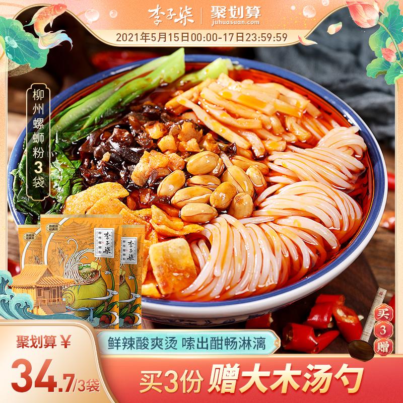 李子柒螺蛳粉柳州螺狮粉速食方便面