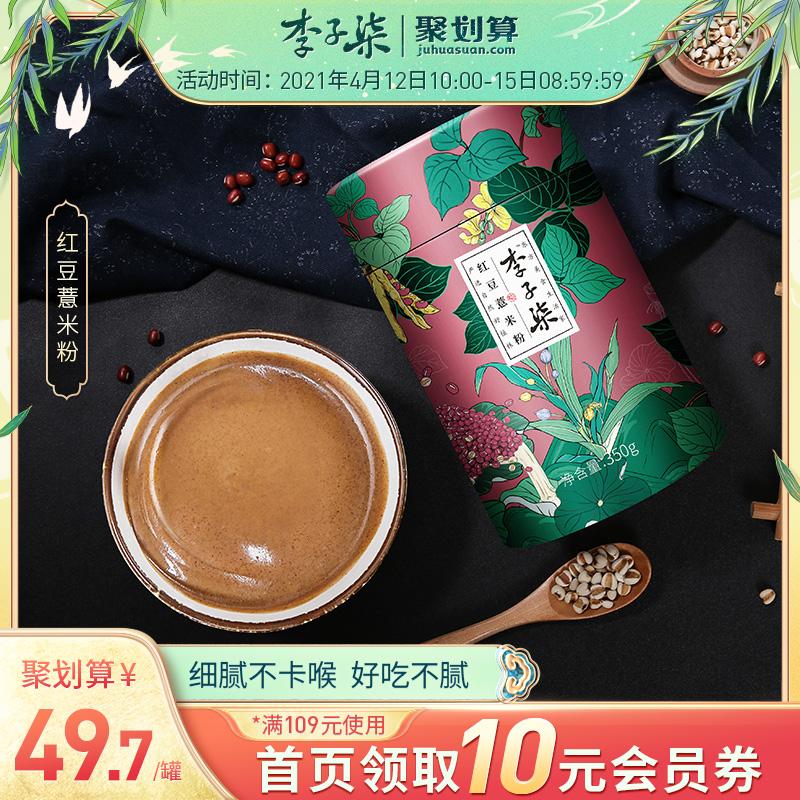 李子柒红豆薏米粉粥速食早餐五谷