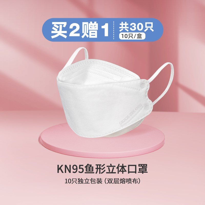 Mask N95 disposable kn95 protection independent package adult medical care willow leaf fish printing stereo fashion