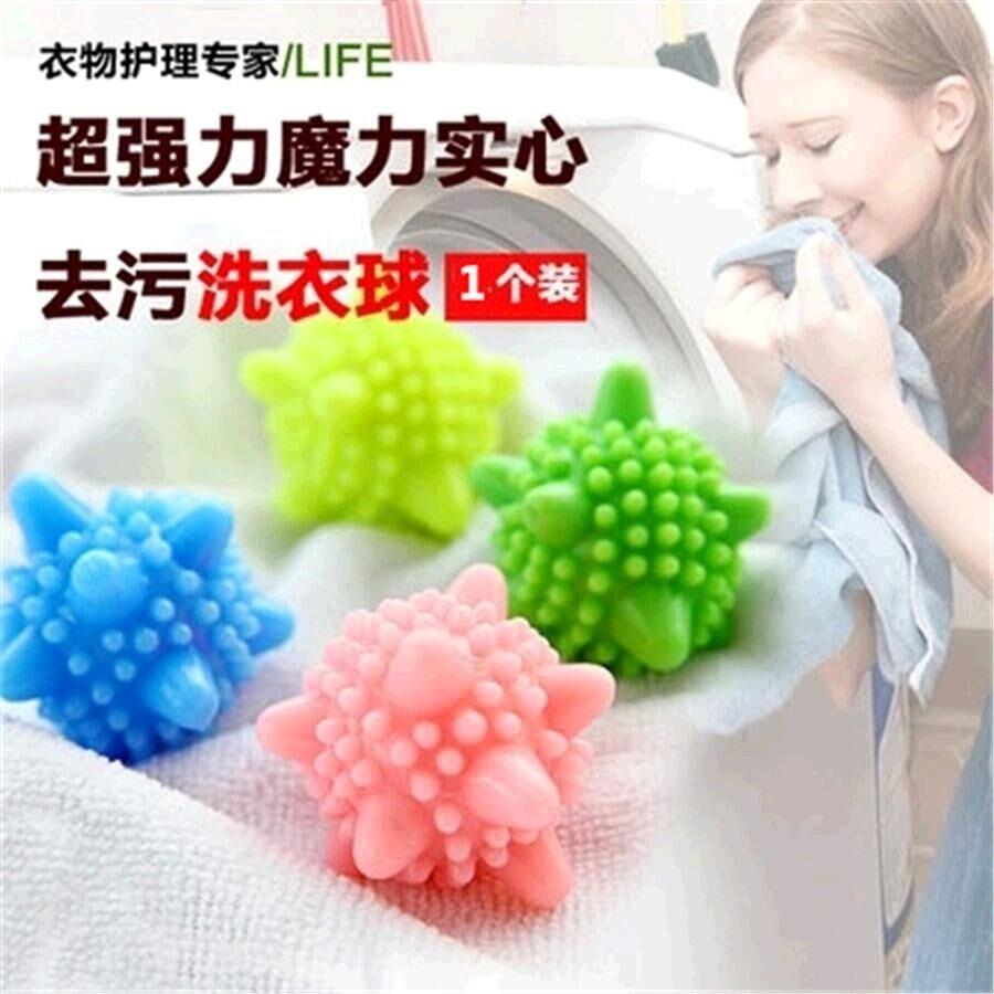 韩式魔力实心洗护球 去污防清洁缠绕球洗衣球 洗衣机球护洗球包新