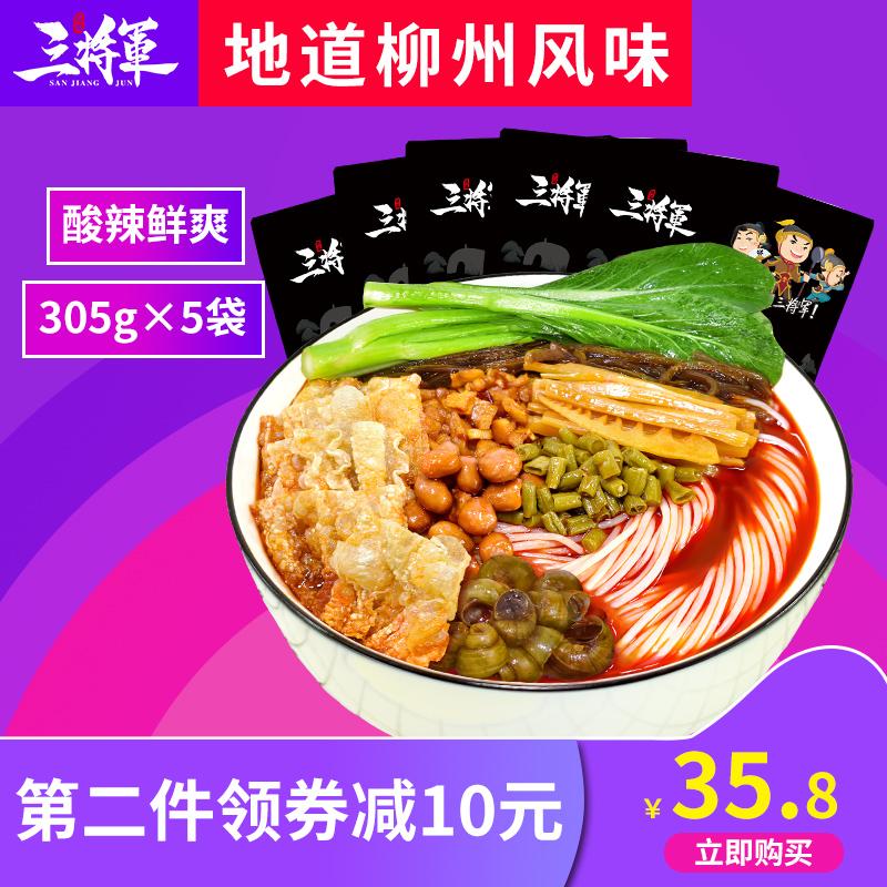 三将军螺蛳粉柳州正宗包邮305g*5包广西螺狮粉酸辣粉速食网红食品