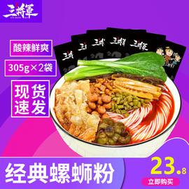 三将军螺蛳粉柳州正宗包邮305g*5包广西螺狮粉整箱速食食品包邮图片