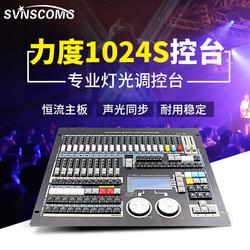舞台灯光调光台原装中文力度1024S控台帕灯光束灯大型酒吧控制器