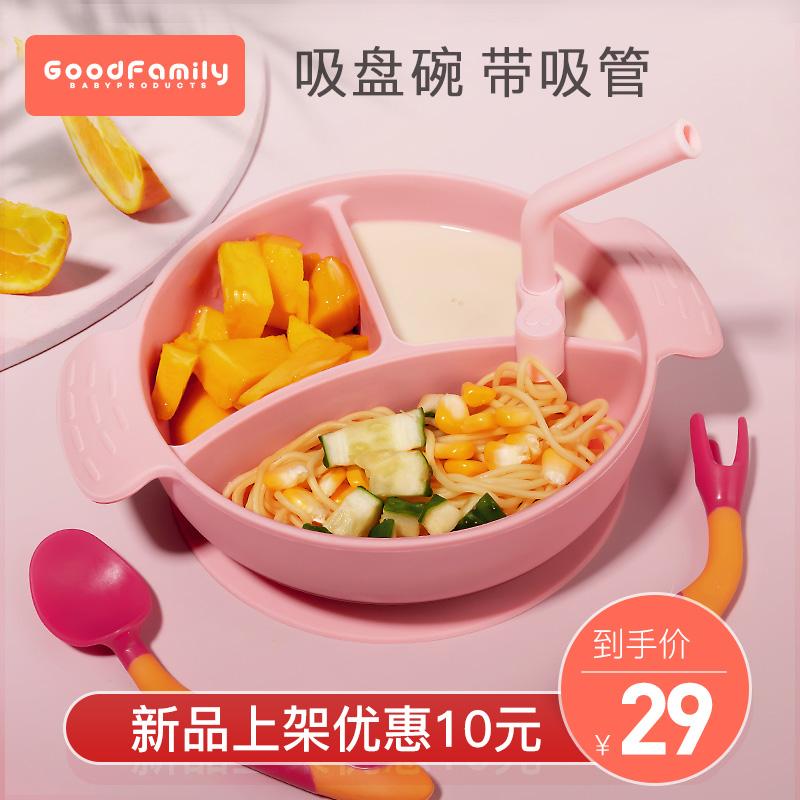 宝宝儿童餐具套装吸盘式分格餐盘