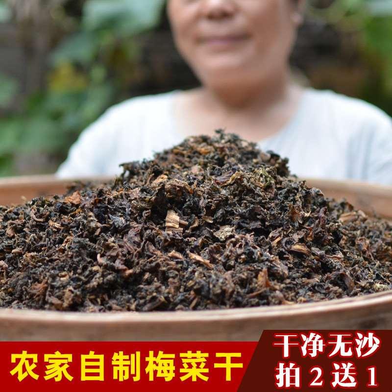 江西土特产干货农家梅干菜 霉干菜散装非绍兴梅菜干特级500g