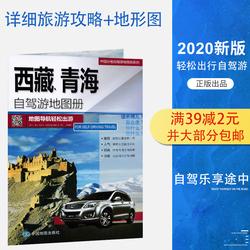 【青藏线旅游册】西藏 青海自驾游地图册 2020新版西藏青海地图 出游线路推荐 人气目的地资讯信息 拉萨 青海湖 纳木错青藏线自驾