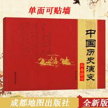 中国历史演变长卷图示中国历史长河图历史年表重大事件三皇五帝夏商周到明清新中国成立原始社会地图演变成都地图出版社出版