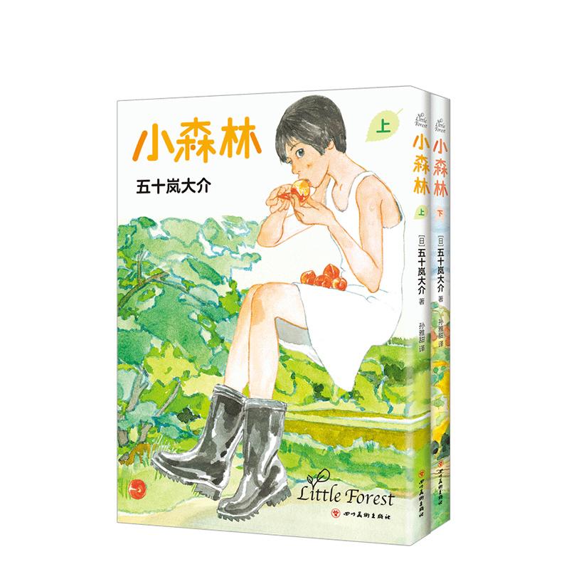 小森林2册套装 电影原著漫画 新经典出版 Изображение 1