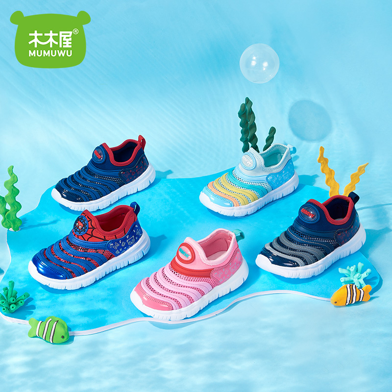Wooden house childrens caterpillar childrens shoes