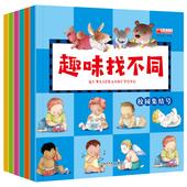 全6册趣味找不同3-4-5-6岁儿童观察认知能力训练益智游戏图画书