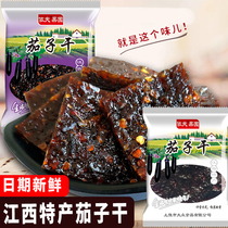 江西上饶特产依夫南瓜干酱豆豉果茄子干果干茄干小吃散装休闲零食