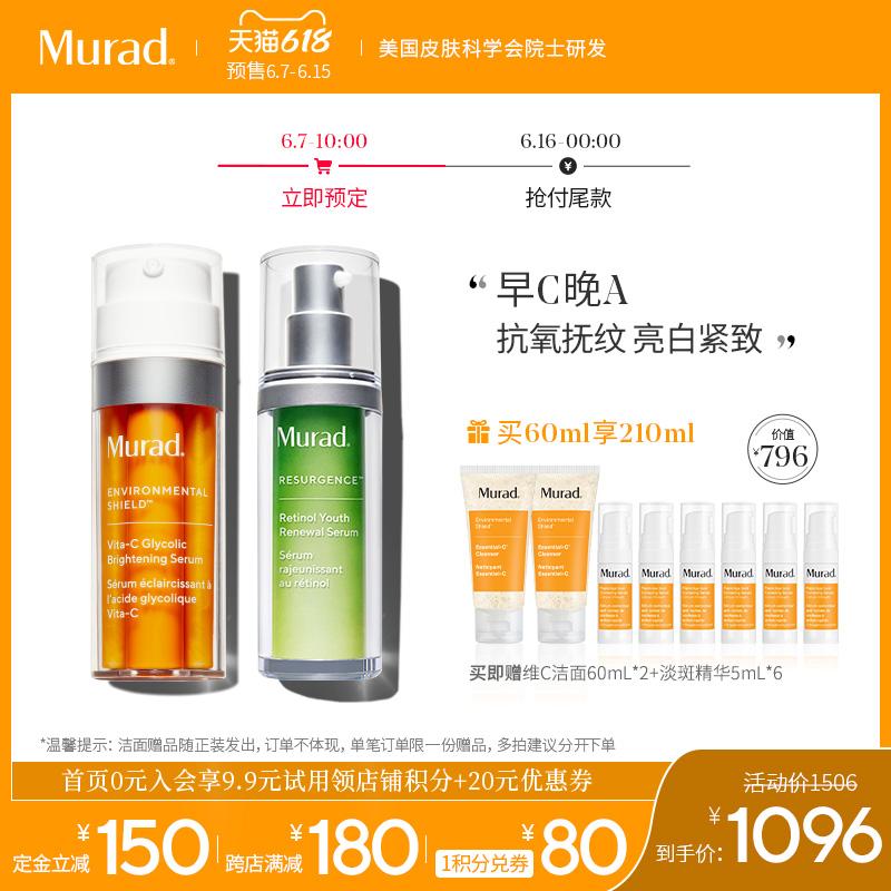 【618预售】Murad视黄醇A醇精华30ml抗皱抗老+黄金VC双管精华30ml