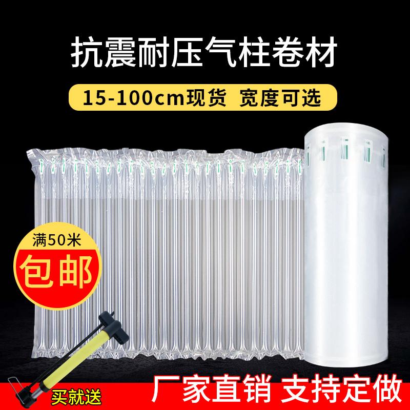 气柱袋卷材片材防震防摔快递打包专用包装膜缓冲气囊充气袋气泡柱