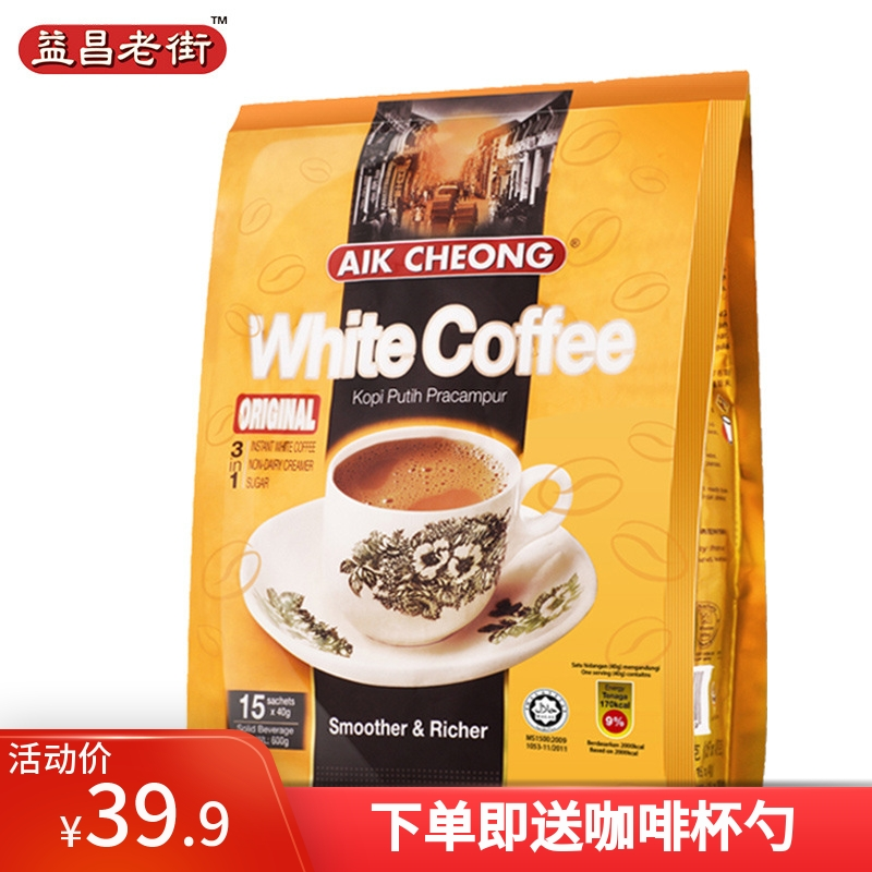 Malaysia imported 600g of original three in one instant white coffee powder from Yichang old street