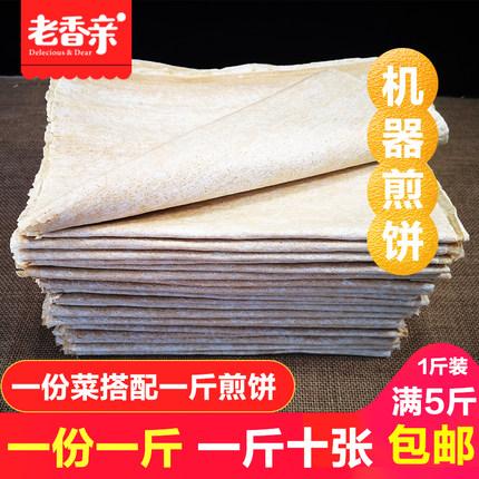 邳州正宗机器煎饼1斤装石磨小麦煎饼山东杂粮煎饼新沂徐州特产