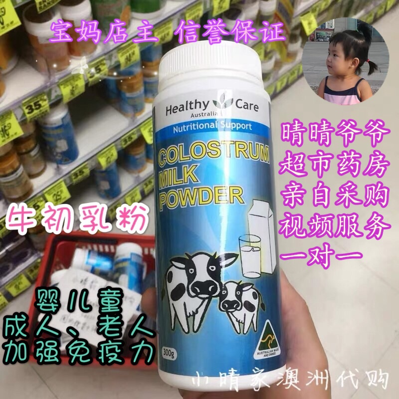 现货澳洲Healthy Care婴幼儿童牛初乳粉300g colostrum milk