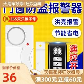 家用防盗报警器门磁门窗防小偷窗户开关感应器远程店铺开门提醒器