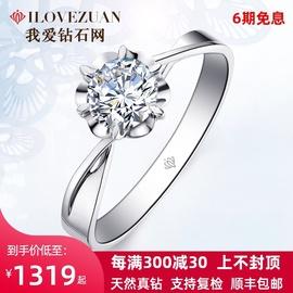我爱钻石网钻戒女正品1克拉定制30分18K金铂金求婚结婚裸钻石戒指图片