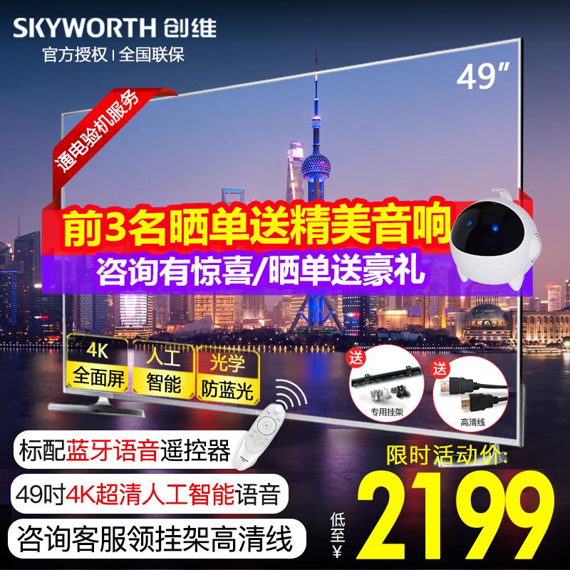 限4000张券skyworth /创维49h5 49寸4k全面屏