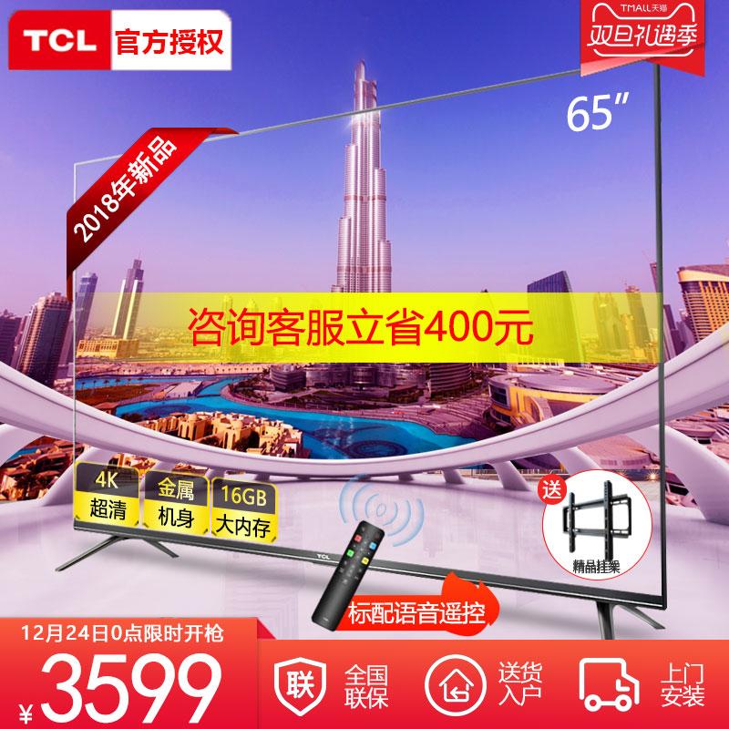 新品TCL 65V2液晶电视机65�纪�络wifi智能语音高清4K王牌电视机70